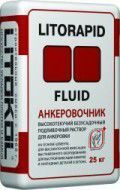 LITOKOL LITORAPID FLUID (Литокол Литорапид Флюид) раствор для анкеровки, 25кг.